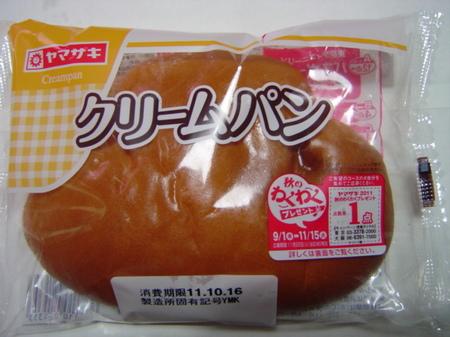 yamazaki-creampan2.jpg